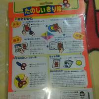 知育玩具  アンパンマン  たのしいきり絵  切って水で貼る  シールブック1冊 グッズの画像 2枚目