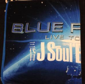 三代目 J Soul Brothers ビーチタオル