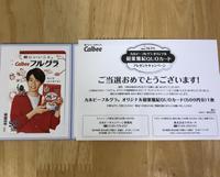 嵐 相葉雅紀 QUOカード コンサートグッズの画像 2枚目