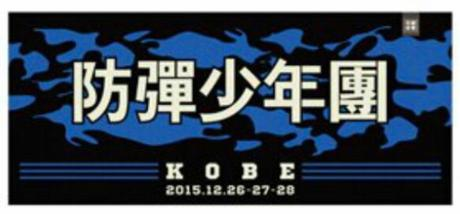 花様年華 on stage 神戸限定タオル ライブグッズの画像