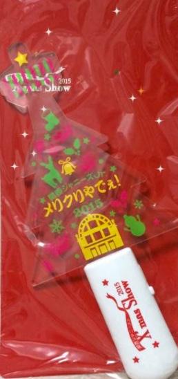 クリスマスショー2015 関西Jr.のペンライト コンサートグッズの画像