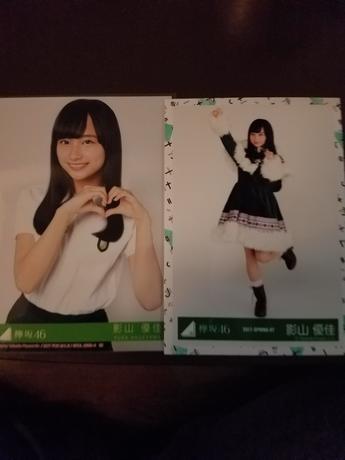 けやき坂46 写真  影山さん 2枚 ライブ・握手会グッズの画像