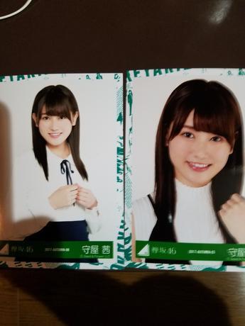 欅坂46 写真 2枚 守屋さん ライブ・握手会グッズの画像