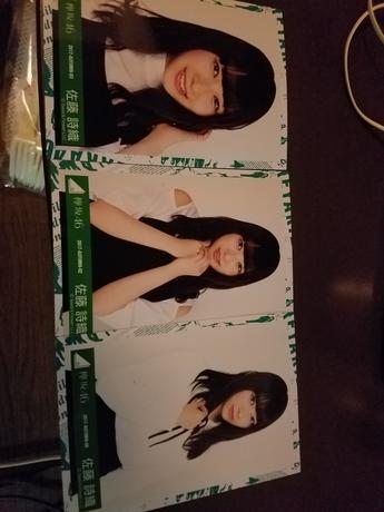 欅坂46 写真 3枚 佐藤さん ライブ・握手会グッズの画像