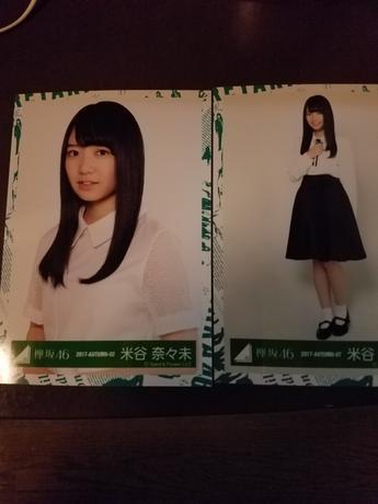 欅坂46 写真 2枚 米谷さん ライブ・握手会グッズの画像