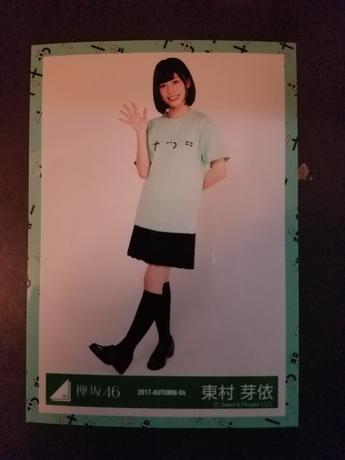 けやき坂46 写真  東村さん ライブ・握手会グッズの画像
