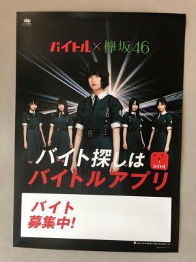 【非売品】欅坂46 バイトルポスター ライブ・握手会グッズの画像