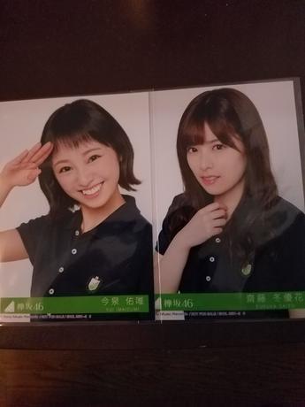 欅坂46 写真 2枚 グッズの画像