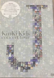 KinKi Kids ライブDVD 東京ドーム公演2010