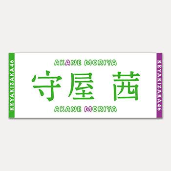 守屋タオル ライブ・握手会グッズの画像