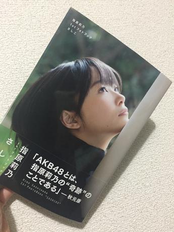 【美品】指原莉乃1stフォトブック さしこ