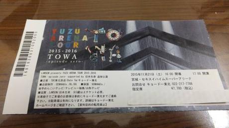 ゆずYUZU アリーナツアー 2015-2016TOWA半券 ライブグッズの画像