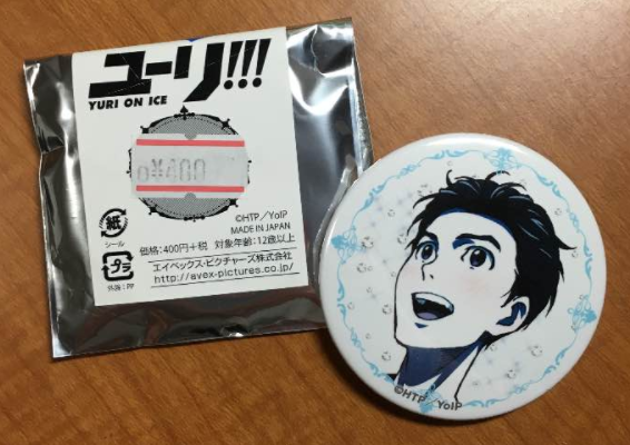 【新品】ユーリ on ice 勝生勇利 トレーディング缶バッジ