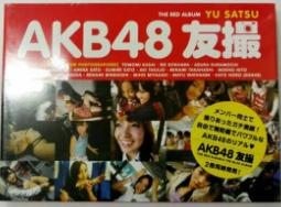 【未開封】AKB48「友撮」