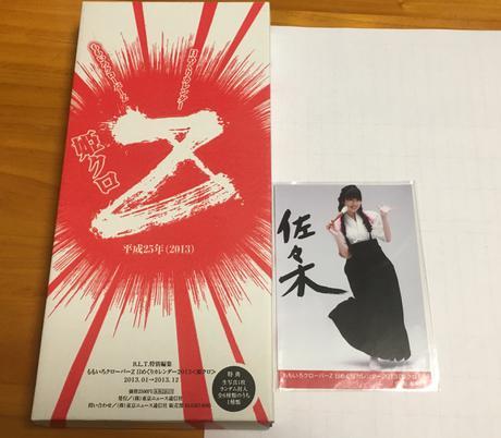 2013年姫クロ ライブグッズの画像