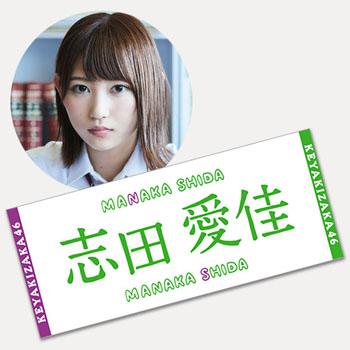 欅坂46 志田愛佳 推しメンフェイスタオル ライブ・握手会グッズの画像