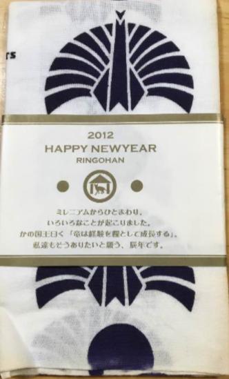 椎名林檎/林檎班 手ぬぐい 2012 新品