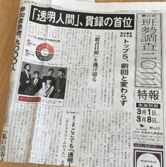 東京事変 新聞 班勢調査 2012 特報