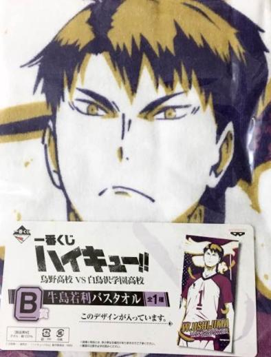 【ハイキュー!!】牛島若利  一番くじB賞 バスタオル