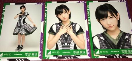 欅坂46 志田愛佳 サイレントマジョリティー 3種コンプ ライブ・握手会グッズの画像
