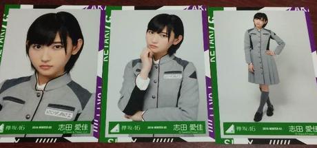 欅坂46 志田愛佳 語るなら未来を 3種コンプ ライブ・握手会グッズの画像