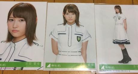 欅坂46 志田愛佳 世界には愛しかない 3種コンプ ライブ・握手会グッズの画像