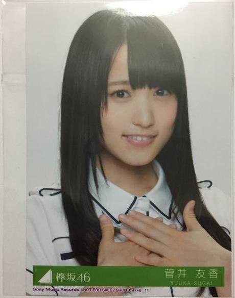 欅坂46 菅井友香 世界には愛しかない 生写真1枚 ライブ・握手会グッズの画像