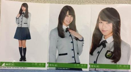 欅坂46 小林由依 サイレントマジョリティー 3種コンプ