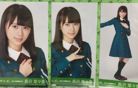 欅坂46 長沢菜々香 世界には愛しかない 3種コンプ