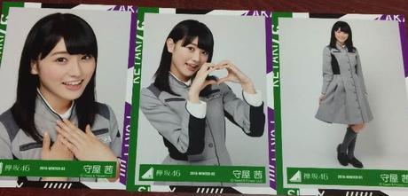 欅坂46 守屋茜 語るなら未来を 3種コンプ