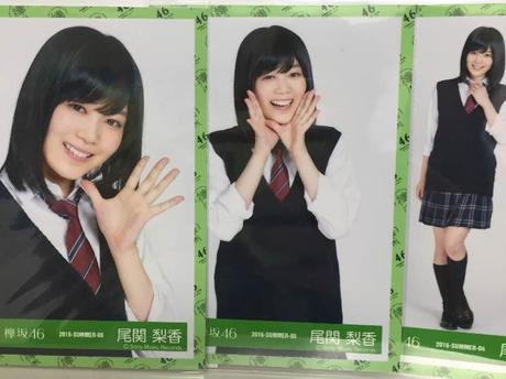 欅坂46 尾関梨香 世界には愛しかない 3種コンプ