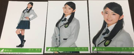 欅坂46 鈴本美愉 サイレントマジョリティー 3種コンプ ライブ・握手会グッズの画像