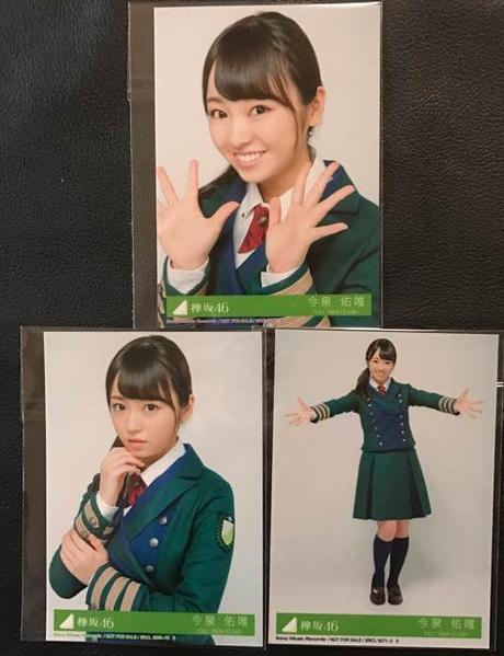 欅坂46 今泉佑唯 二人セゾン 3種コンプ ライブ・握手会グッズの画像