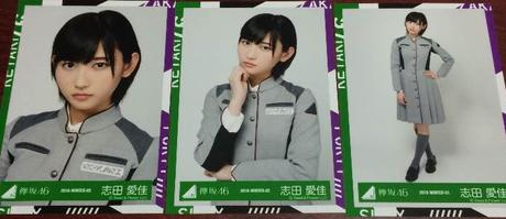 欅坂46 志田愛佳 語るなら未来を 3種コンプ