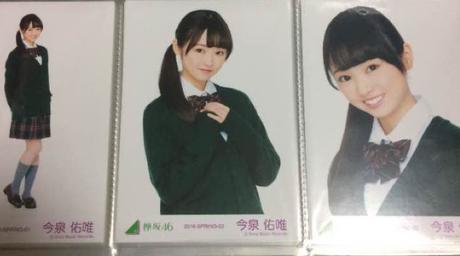 欅坂46 今泉佑唯 初期制服 3種コンプ ライブ・握手会グッズの画像
