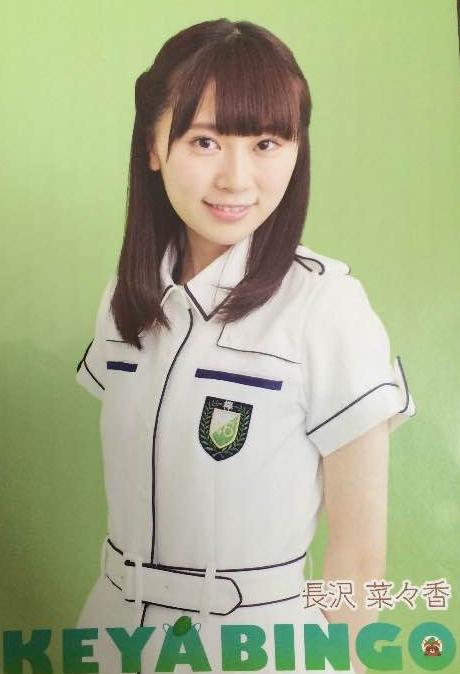 【長沢菜々香】欅坂46 KEYABINGO ポストカード