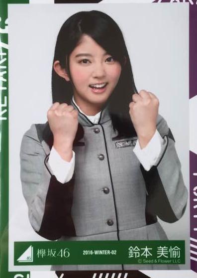 【欅坂46】鈴本美愉 すずもん チュウ