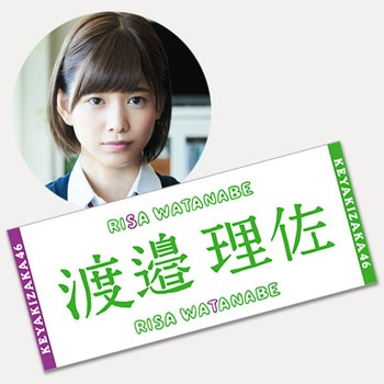 欅坂46 渡邊理佐 推しメンフェイスタオル ライブ・握手会グッズの画像