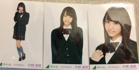 【欅坂46】小林由依 新制服 3種コンプ
