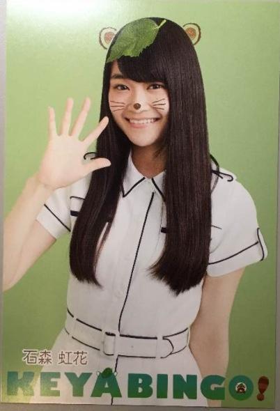 keyabingo ポストカード 石森虹花 欅坂46