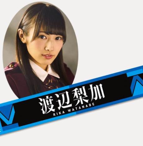 欅坂46 渡辺梨加 推しメンマフラータオル 二人セゾン 新品未開封