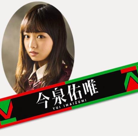 欅坂46 今泉佑唯 推しメンマフラータオル 二人セゾン 新品未開封
