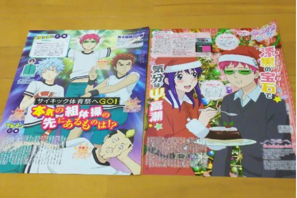 【切り抜き】斉木楠雄のΨ難 2枚 アニメディア10月号&12月号