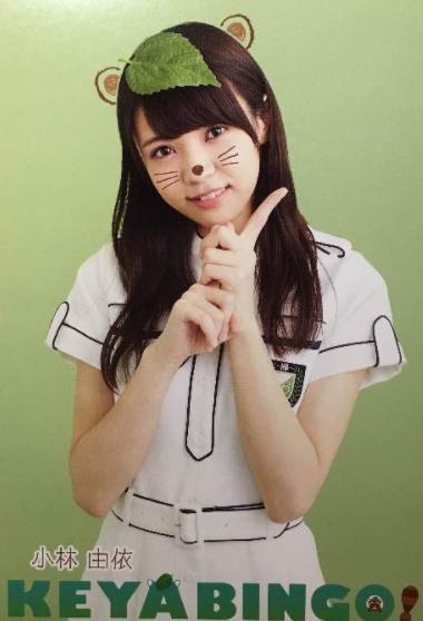 【小林由衣】KEYABINGO! ポストカード 欅坂46