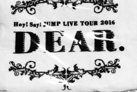 【DEAR.】タオル Hey!Say!JUMP コンサートグッズの画像