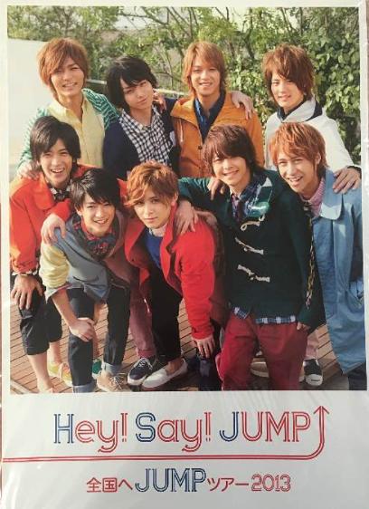 Hey!Say!JUMP 2013 ツアー パンフレット