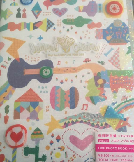 Hey!Say!JUMP JUMPing CARnival(初回限定盤) コンサートグッズの画像