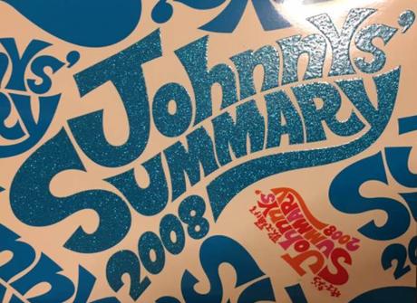 Hey! Say! JUM  SUMMARY2008パンフレット