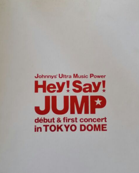 Hey! Say! JUMP いきなり! in 東京ドーム パンフ