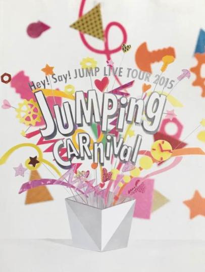 Hey! Say! JUMP JUMPing CARnivalパンフ コンサートグッズの画像